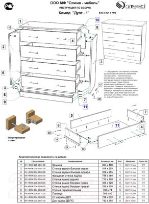 Комод Олмеко Дуэт-1 (венге/дуб линдберг) - Инструкция по сборке