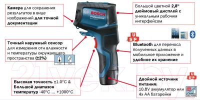 Пирометр Bosch GIS 1000 C (0.601.083.301)