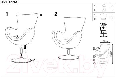 Кресло мягкое Halmar Butterfly (серый)