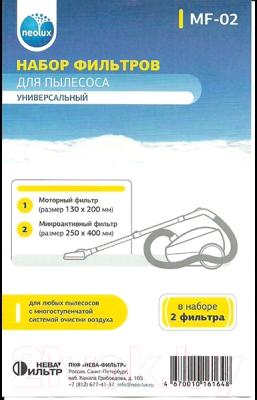 Комплект фильтров для пылесоса Neolux MF-02