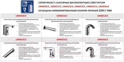 Смеситель LEMARK Project LM4653CE