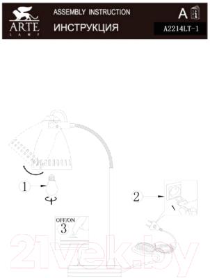 Настольная лампа Arte Lamp Luned A2214LT-1AB