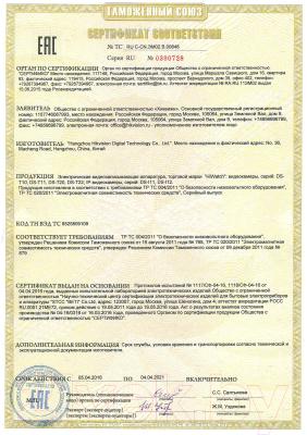 IP-камера HiWatch DS-I128 - Сертификат