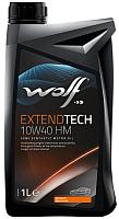 Моторное масло WOLF ExtendTech 10W40 HM / 15127/1 (1л) -