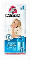 Антимоль Раптор Без запаха / D9203M -