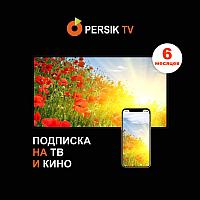 Сертификат доступа на подписку на 6 месяцев Persik Цифровое телевидение -