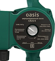 Циркуляционный насос Oasis CR-25/4 -