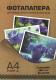 Фотобумага White Paper 260г/м2 А4 50л (глянцевая) -