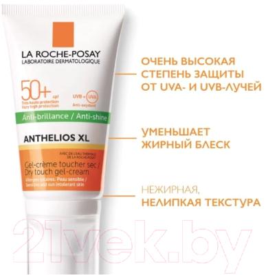 Крем солнцезащитный La Roche-Posay Anthelios XL матирующий солнцезащитный SPF 50+ (50мл)