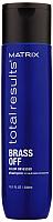 Шампунь для волос MATRIX Total Results Color Obsessed Brass Off холодный блонд (300мл) -