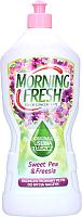 Средство для мытья посуды Morning Fresh Душистый горошек и Фрезия (900мл) -