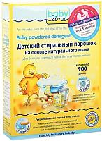 Стиральный порошок Babyline Детский на основе натурального мыла DB001 (900г) -