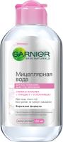 Мицеллярная вода Garnier Skin Naturals (125мл) -