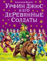 Книга Эксмо Урфин Джюс и его деревянные солдаты (Волков А./ Канивец В.) -