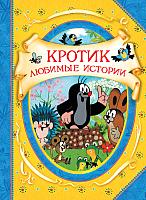 Книга Росмэн Кротик. Любимые истории (Милер З., Доскочилова Г.) -