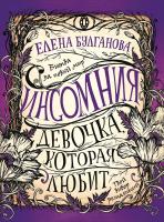 Книга Росмэн Девочка, которая любит (Булганова Е.) -