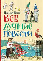 Книга Росмэн Все лучшие повести (Носов Н.) -