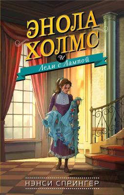 Книга Эксмо Энола Холмс и Леди с Лампой
