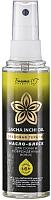Масло для волос Белита-М Sacha Inchi Oil ореховая терапия (70мл) -