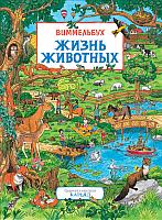Развивающая книга Росмэн Жизнь животных. Виммельбух (Карьяд) -