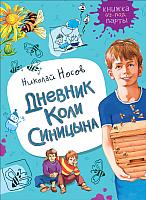 Книга Росмэн Дневник Коли Синицына (Носов Н.) -