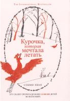 Книга Центрполиграф Курочка, которая мечтала летать (Хван С.) -