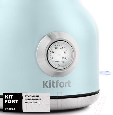 Электрочайник Kitfort KT-673-3 (голубой)