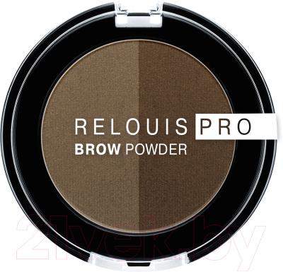 Тени для бровей Relouis Pro Brow Powder тон 02