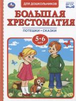 Книга Умка Большая хрестоматия -