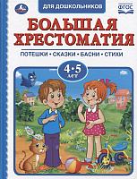 Книга Умка Большая хрестоматия 4-5 лет -
