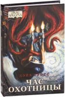 Книга Мир Хобби Ужас Аркхэма. Повесть. Час охотницы / 16565 -