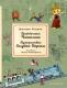 Книга Эксмо Приключения Чиполлино. Путешествие Голубой Стрелы (Родари Дж.) -