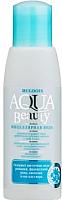 Мицеллярная вода Relouis Aqua Beauty (110мл) -