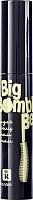 Тушь для ресниц Relouis Big Bomble Bee с панорамным эффектом -