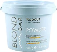 Порошок для осветления волос Kapous Blond Bar с антижелтым эффектом (500г) -