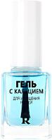 Лак для укрепления ногтей Relouis С кальцием для утолщения ногтей (12г) -