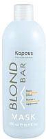 Маска для волос Kapous Blond Bar с антижелтым эффектом (500мл) -