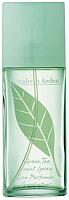 Парфюмерная вода Elizabeth Arden Green Tea (100мл) -