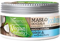 Масло для тела Bielenda Vegan Friendly кокосовое (250мл) -