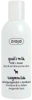 Молочко для снятия макияжа Ziaja Goat's Milk молочко+тоник 200мл -