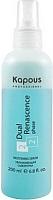 Сыворотка для волос Kapous Dual Renascence 2 Phase увлажняющая (200мл) -
