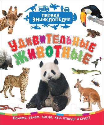 Энциклопедия Росмэн Удивительные животные