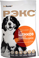 Корм для собак Рэкс Для щенков средних и крупных пород (1кг) -