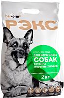 Корм для собак Рэкс Для взрослых собак средних и крупных пород (2кг) -