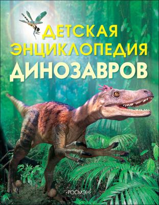 Энциклопедия Росмэн Детская энциклопедия динозавров недорого