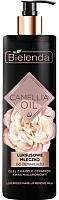 Молочко для снятия макияжа Bielenda Camellia Oil эксклюзивное (200мл) -
