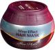 Маска для волос Mon Platin Silver Effect (300мл) -