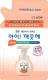 Мыло жидкое Lion Ai Kekute аромат персика с антибактериальным эффектом запаска (200мл) -