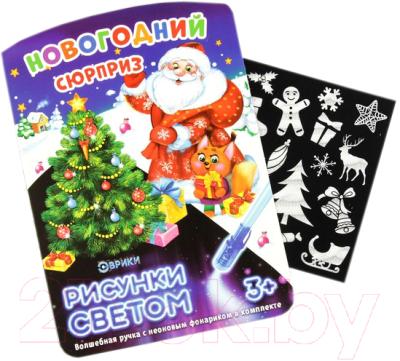 Набор для творчества Эврики Новогодние открытки / 3281148