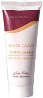 Маска для волос Mon Platin С экстрактом черной икры для выпрямленных волос (100мл) -